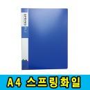 A4 스프링화일 화일 파일 스프링 국산
