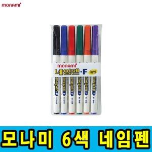 모나미 6색 네임펜 중간글씨용 펜 네임펜6색