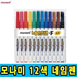 모나미 12색 네임펜 중간글씨용 펜 네임펜12색