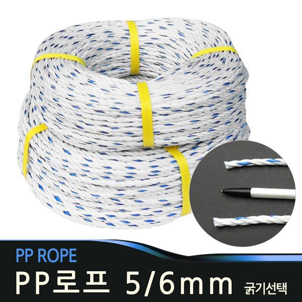PP로프 피피로프 5. 6mm 노끈 밧줄 빨래줄 현수막끈