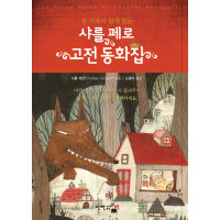 온 가족이 함께 읽는 샤를 페로 고전 동화집  단한권의책   샤를 페로