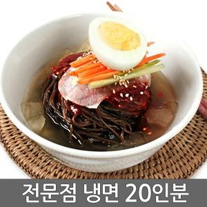 고급냉면20인/칡냉면 함흥 메밀냉면/물냉면+겨자소스