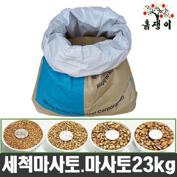 세척마사토23kg.분갈이흙.혼합토.마사토.퇴비.상토