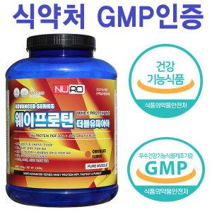 (순수근육)웨이프로틴WPI/단백질/헬스보충제/프로틴