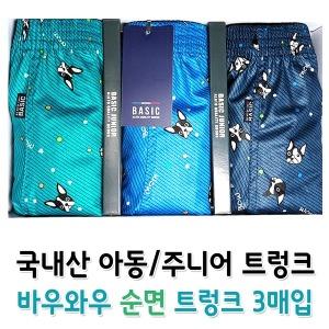바우와우 아동/주니어 사각팬티/트렁크 3매케이스제품