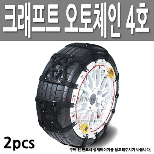우레탄 스노우체인 4호 자동차 체인 2pcs