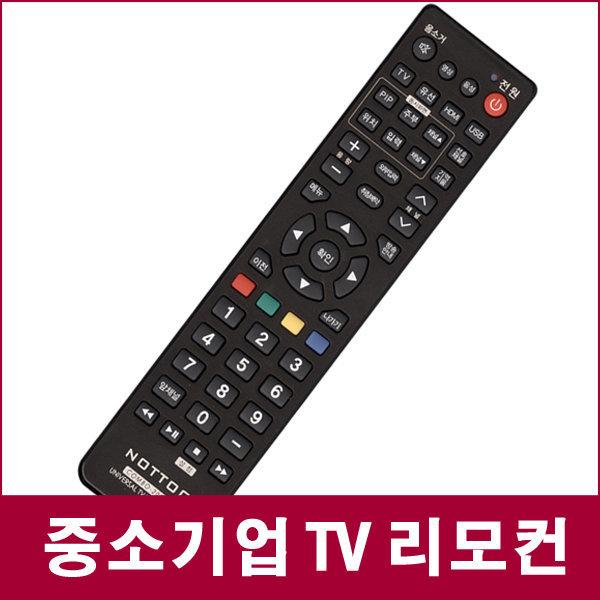 TV리모컨(후지쯔/넥스디지탈NEX/대우루컴즈)