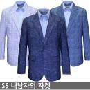 남자/콤비마이/콤비자켓/정장/중년/신사복/여름/자켓