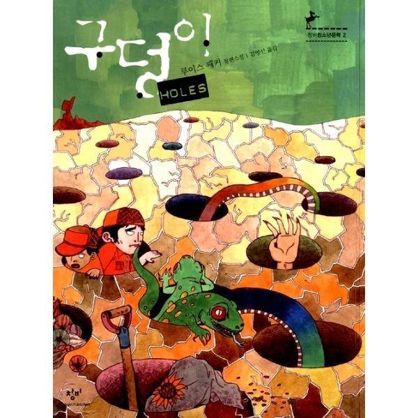 (20일대여) (창비 청소년 문학 02) 구덩이 HOLES