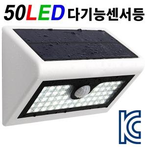 다기능 태양광 50LED 센서등 정원등 보안등 조명 등