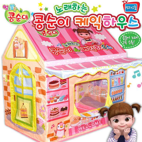 콩순이 노래하는 케익하우스/ 놀이 볼텐트/ 역할 텐트