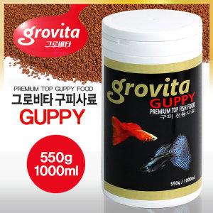 그로비타 구피사료/1000ml/열대어사료/대용량고급사료
