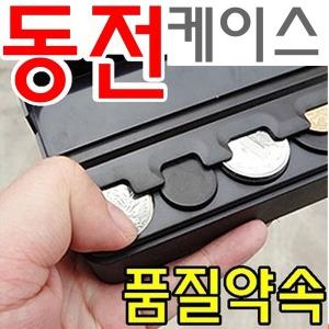 동전파우치 미니동전지갑 저금통 택시 동전정리함