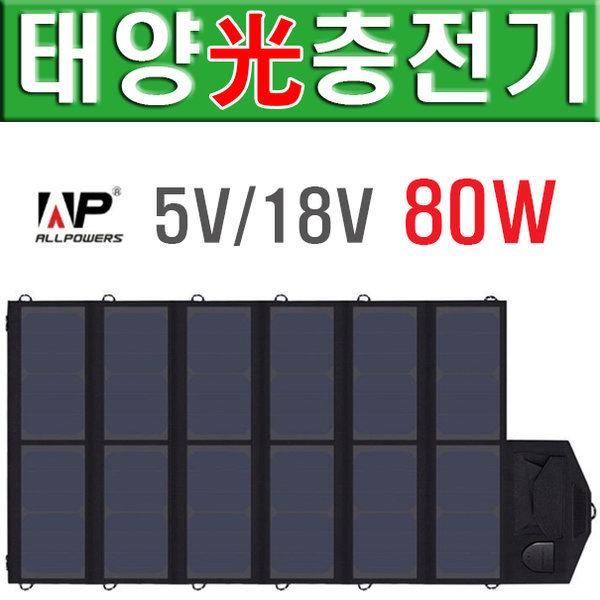 allpower 태양광충전기/태양열/보조배터리/캠핑/등산