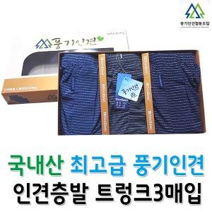 풍기인견/인견트렁크 3매입 7122/인견팬티/여름팬티