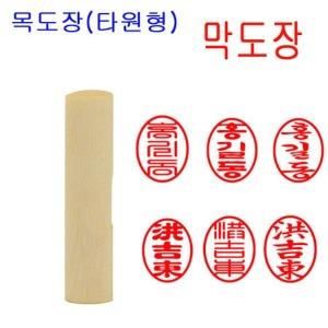 당일무료배송 막도장 목도장 도장 나무도장 (타원형)