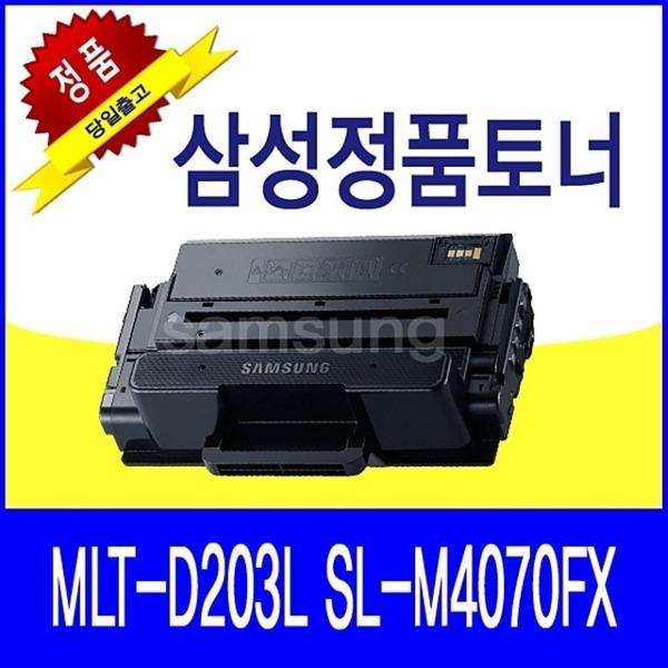 삼성 SL-M3820ND SL-M4070FR 정품토너 (대용량)(S3130