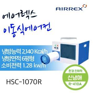 HSC-1070R 에어렉스 이동식 에어컨 6평형 산업용