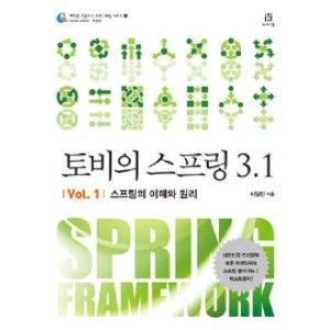 토비의 스프링 3.1 Vol.1  에이콘출판   이일민  스프링의 이해와 원리