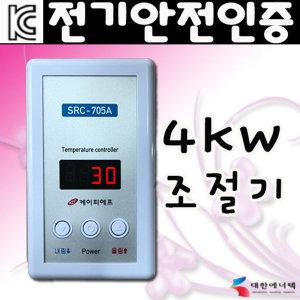 필름난방 디지털 온도조절기