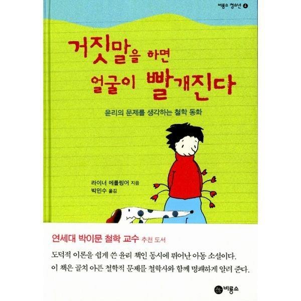 (20일대여) (즐거운 지식 (비룡소 청소년) 04) 거짓말을 하면 얼굴이 빨개...