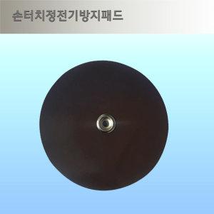 miis 주유소 정전기방지 패드-두께 9mm 지름75/100mm