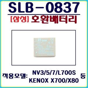 삼성 SLB-0837 호환배터리 L700S NV7 KENOX  11AMP 등