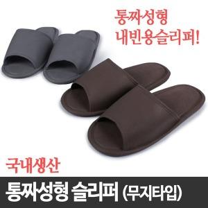 통짜성형슬리퍼/병원슬리퍼/내빈실내화/사무실/베란다