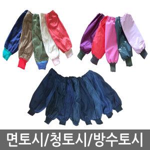 토시/면/레쟈/레자/방수/청/위생/흰/검정/쿨/산업용