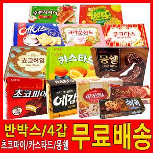 무료배송/반박스/인기간식/초코파이/카스타드/몽쉘