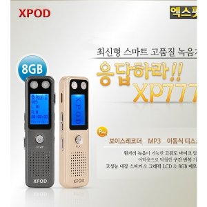 성원솔루션 XP777(8G) 녹음기보이스레코더최대576시간