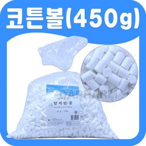 코튼볼 탈지면(450g) 1개 /동그란솜/원형솜