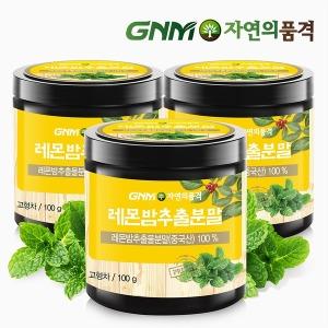 레몬밤 추출 분말 100% 3통(300g) 스푼동봉