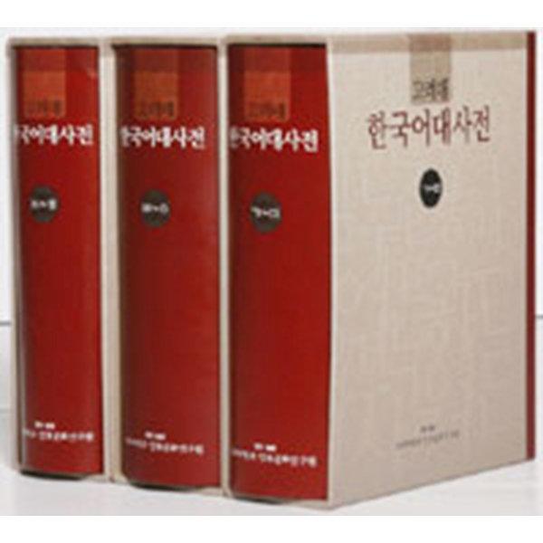 고려대 한국어 대사전 전3권 SET  고려대학교민족문화연구원   고려대학교 민족문화연