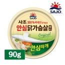 사조 안심 닭가슴살 90g 샐러드 통조림 캔