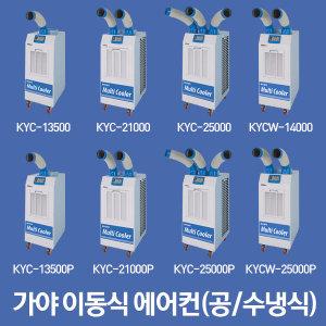 가야 이동식 에어컨 KYC-13500/KYC-21000/KYC-25000