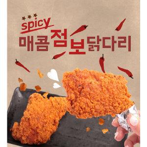 사세 매콤점보닭다리 1.3kg/치킨/튀김/매콤/닭다리