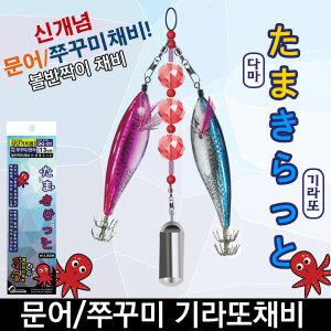 기라또 채비/쭈꾸미 문어 갑오징어 에기 왕눈이 낚시