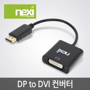 DP TO DVI 컨버터 변환 케이블 젠더 NX-DPD05 (NX535)