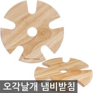 SI 쿠쿠루 오각날개 냄비받침(SW00043)/원목 받침대