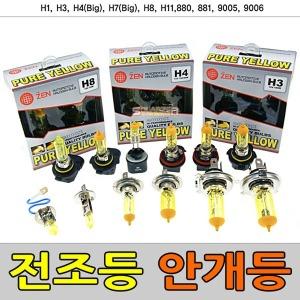 자동차 전조등 안개등 램프 전구 라이트 H4 H7 H8 881