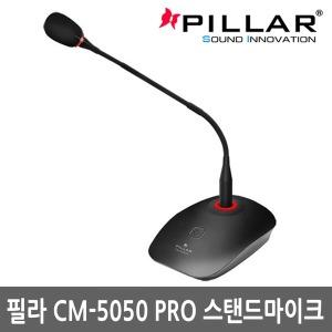 컴소닉 필라 CM-5050 pro 스탠드마이크 PC.컴퓨터
