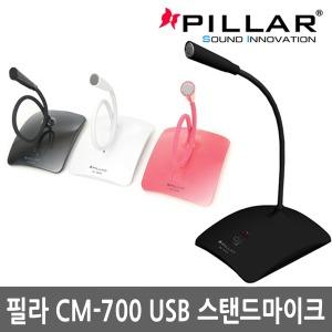 컴소닉 PILLAR CM-700 USB 블랙 스탠드마이크 컴퓨터