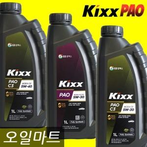 오일마트GS Kixx PAO C3 5w30 5w40 킥스 파오엔진오일