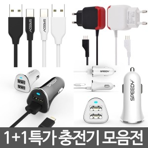 급속 고속 핸드폰 휴대폰 스마트폰 USB 충전 케이블