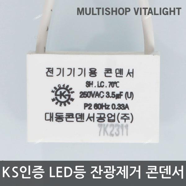 대동 잔광제거 콘덴서 (KS/LED 깜빡임방지)