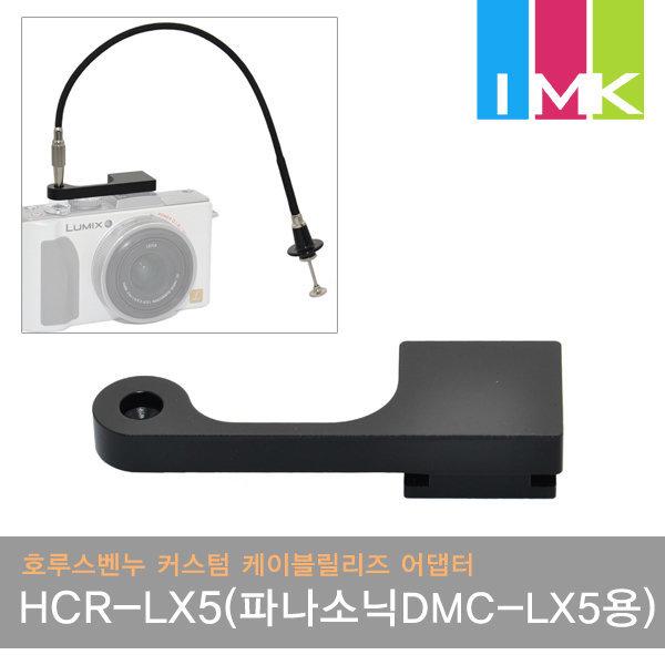 호루스벤누 케이블릴리즈 어댑터 HCR-LX5 (DMC-LX5)