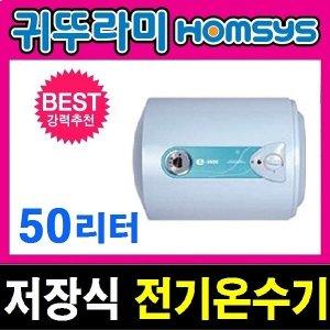 귀뚜라미전기온수기50리터/KDEW PLUS-50 온수기