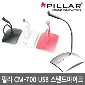 컴소닉 PILLAR CM-700 USB 화이트 스탠드마이크 컴퓨