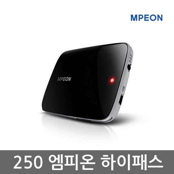 엠피온 하이패스 SET-250 유선 名品RF방식 신제품출시